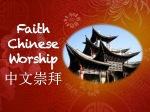 Faith Chinese Worship logo