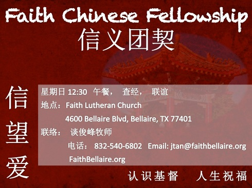 Faith Chinese Fellowship flyer