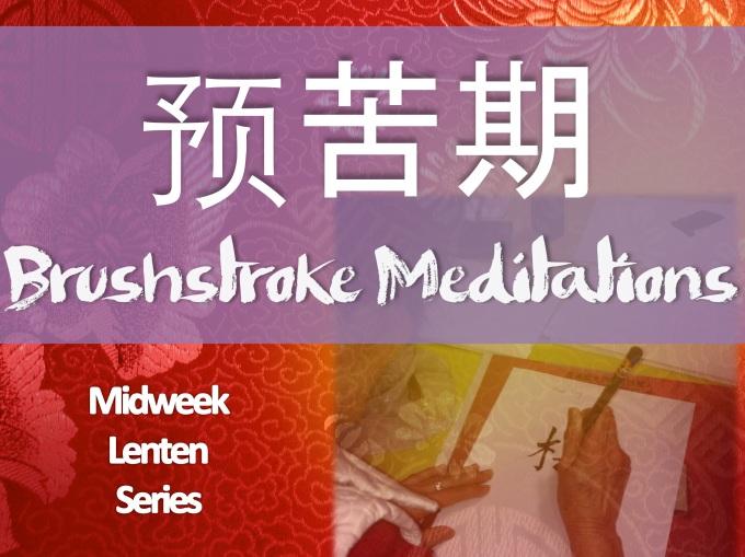 Brushstroke Meditations graphic